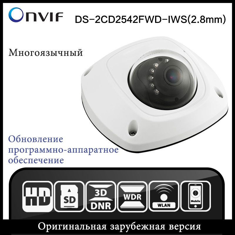 Hikvision DS-2CD2542FWD-IWS original English version IP Camera 4MP Dome POE Wifi camera ONVIF Audio Alarm HIK CCTV camera change up intermediate teachers pack 1 audio cd 1 cd rom test maker