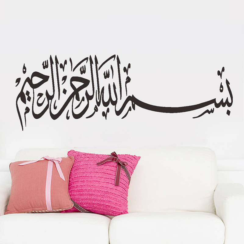 islamic  god allah quran mural art wallpaper home wall stickers  quotes muslim arabic home decorations islam vinyl decalsWall Stickers