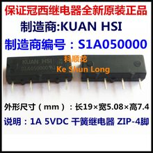 Бесплатная доставка (10 шт./лот), 100% оригинал, новинка, KUAN HSI S1A050000, 5VDC, S1A120000, 12VDC, S1A240000, 24VDC, 1A, 4 булавки, реле для сушки тростника
