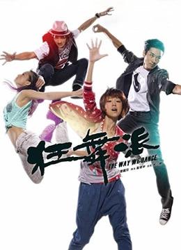 《狂舞派》2013年香港剧情,爱情,歌舞电影在线观看
