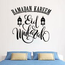 Muslim Wall Decal Eid Murabak Murals Vinyl Ramadan Kareem Art Sticker Home Living Room Decor Religion AY1137