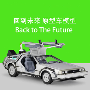 Image 4 - 1/24 مقياس معدني سبيكة سيارة دييكاست نموذج جزء 1 2 3 آلة الوقت DeLorean DMC 12 لعبة مجسمة العودة إلى المستقبل يطير الإصدار الجزء 2