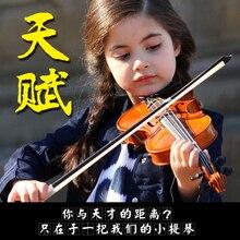 Горячая Распродажа, деревянная скрипка ручной работы для начинающих, Скрипка для взрослых и детей, Скрипка для начинающих, китайский бренд, скрипка, профессиональная сортировка, тест для детей