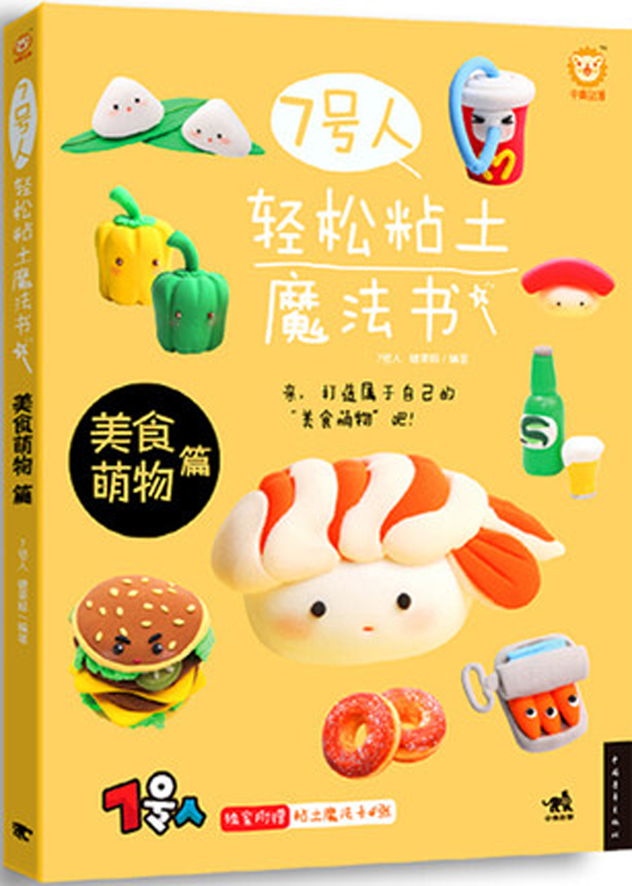 Figure 7 - Easy Clay Magic Book: Delicious Food Gourmet Sprout /  Chinese Handmade Carft Book