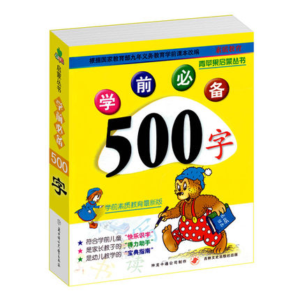 Chinese 500 Characters Learning Pin Yin Pinyin For  For Chinese Starter Learners,Chinese Book For Kids Children