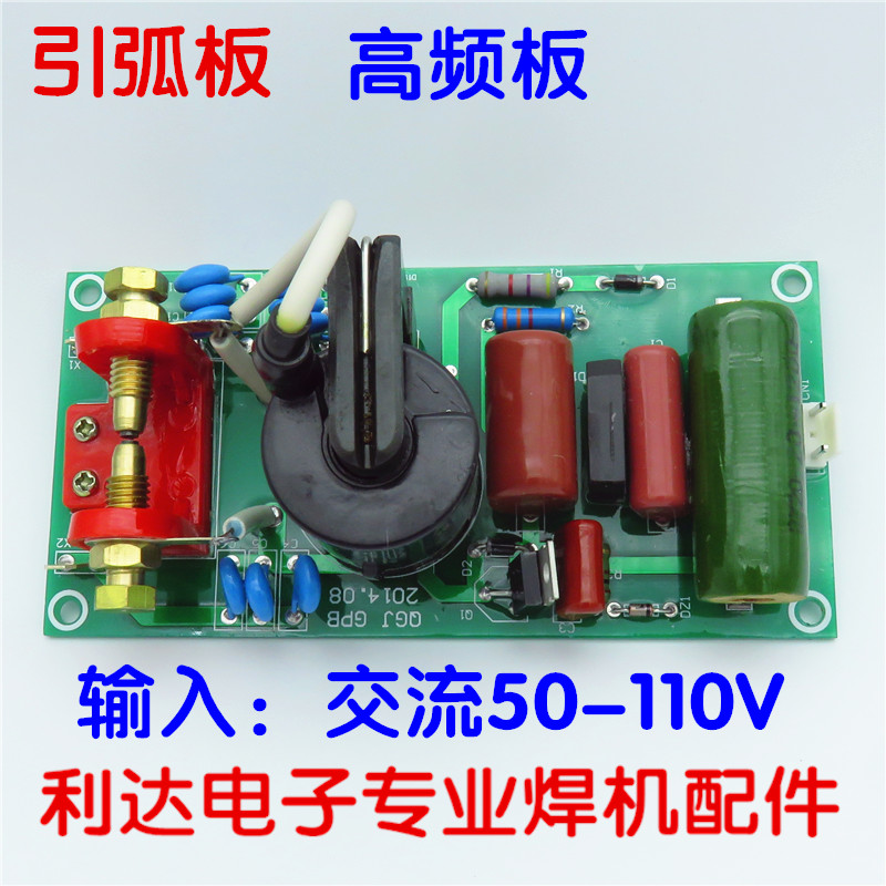 Welder circuit board universal WS argon arc welding LGK silicon rectifying plasma arc board high frequency plate
