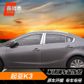 free shipping 304 stainless steel car window trims for kia forte Cerato k3 forte 5 2nd generation 2012 2013 2014 2015 2016