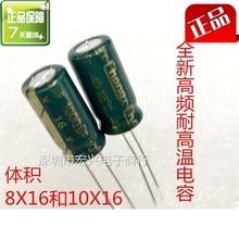 Высокочастотные высокочастотные электролитические конденсаторы с длительным сроком службы 16V1000UF 1000 uмкФ 16 V Объем 8X16 10x16
