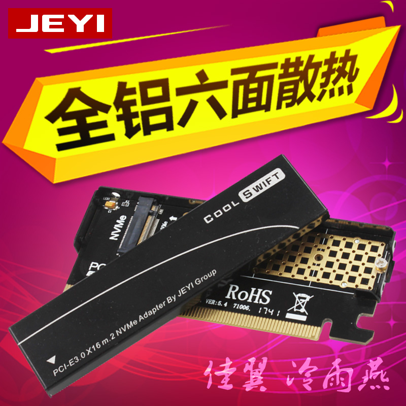 JEYI CoolSwift Heat dissipation <font><b>M.2</b></font> NVMe SSD NGFF TO PCIE <font><b>X4</b></font> adapter MKey interface card Suppor <font><b>PCI</b></font> Express 3.0 x16 full speed image