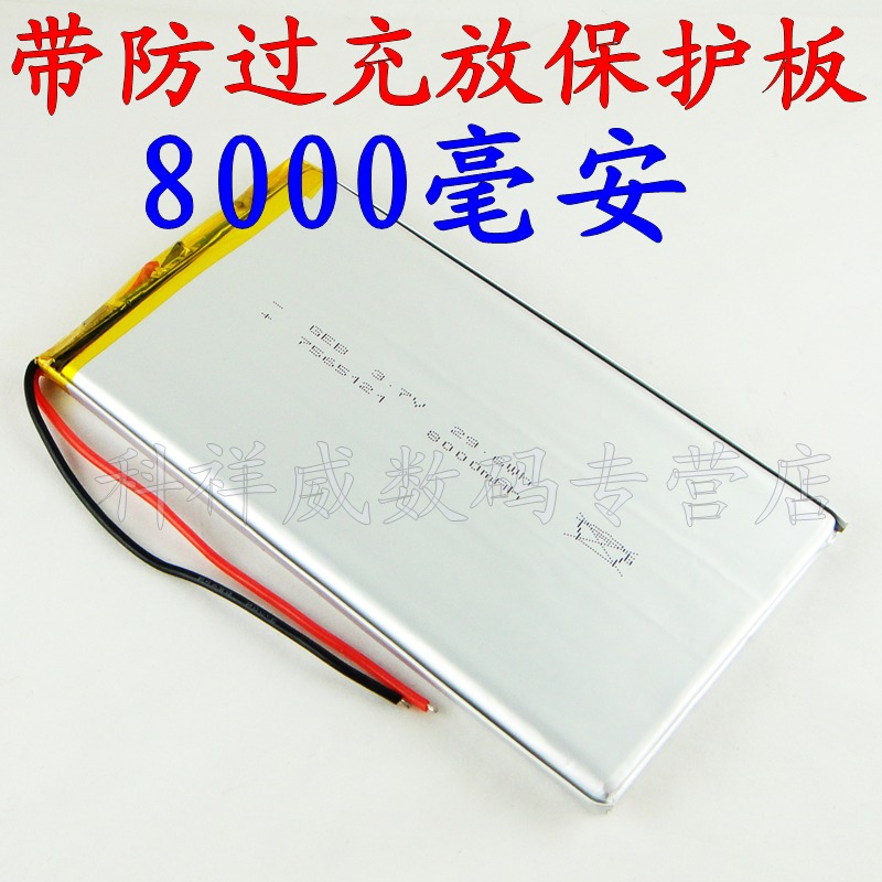Brown 3.7V lithium polymer battery 7565121 charging treasure mobile power charging core 8000 Ma Rechargeable Li-ion Cell polymer lithium battery 11000mah 3 7v ultra large capacity mobile power charging treasure a core li ion cell