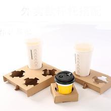 100 наборов одноразовый для кофе держатель на вынос кафе Молочный Сок упаковочные инструменты держатели с бумажным мешком вынимают напитки чашки полка SN1925