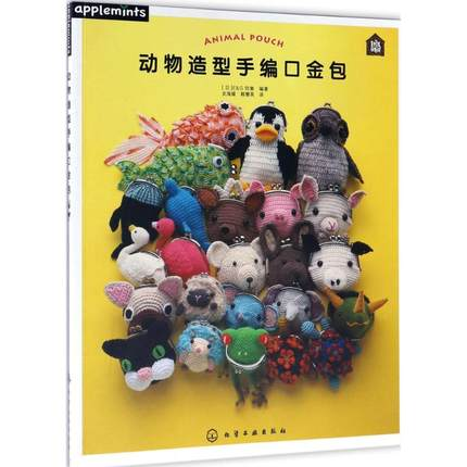 Creative Animal Pouch Hand Knitting Cute Cat Rabbit Birds Shape Simple Knitting Can Complete Crochet Book