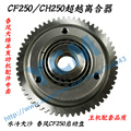 Water cooled CF250 CH250 Engine Clutch 172 Startup Disk Starter Gear Scooter Part QDP-CF250