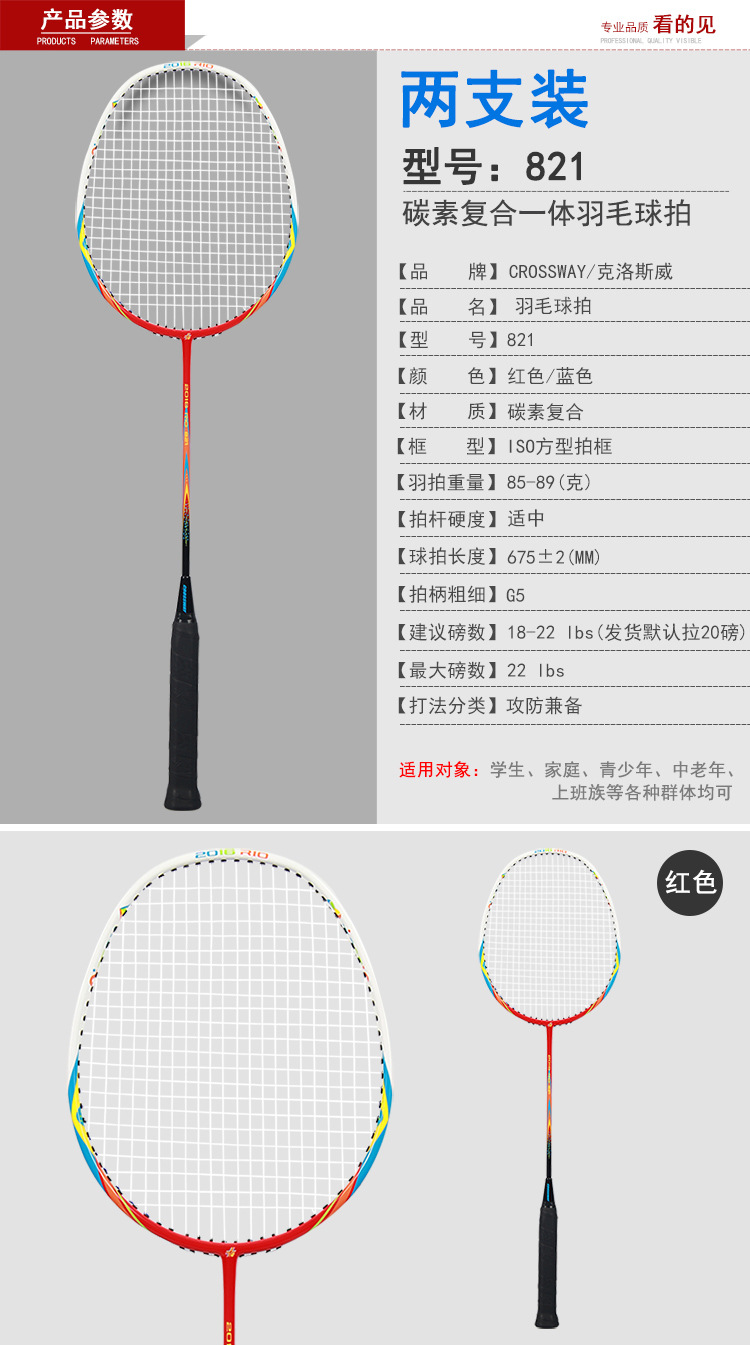 Crossway 2Pcs Best Championships Badminton Rackets Doubles Carbon Lightest Shuttlecock Racquets Set Sports Rio Olympics Memorial 7