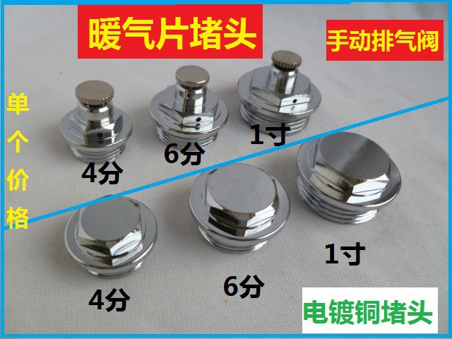 Vidric 4/6 Points 1 Inch Copper Radiator Plug Manual Venting Exhaust Sewage Valve Outside Wire Running Wind Plug Heating Accesso