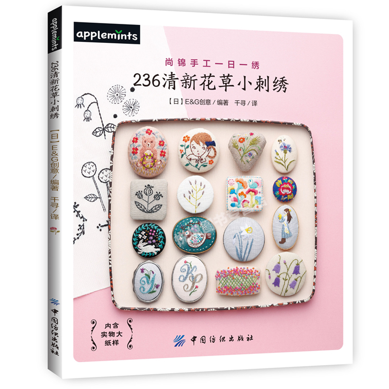 New Hot Japanese Craft Pattern Book 236 Flower Plant Embroidery Stitch knight craft book