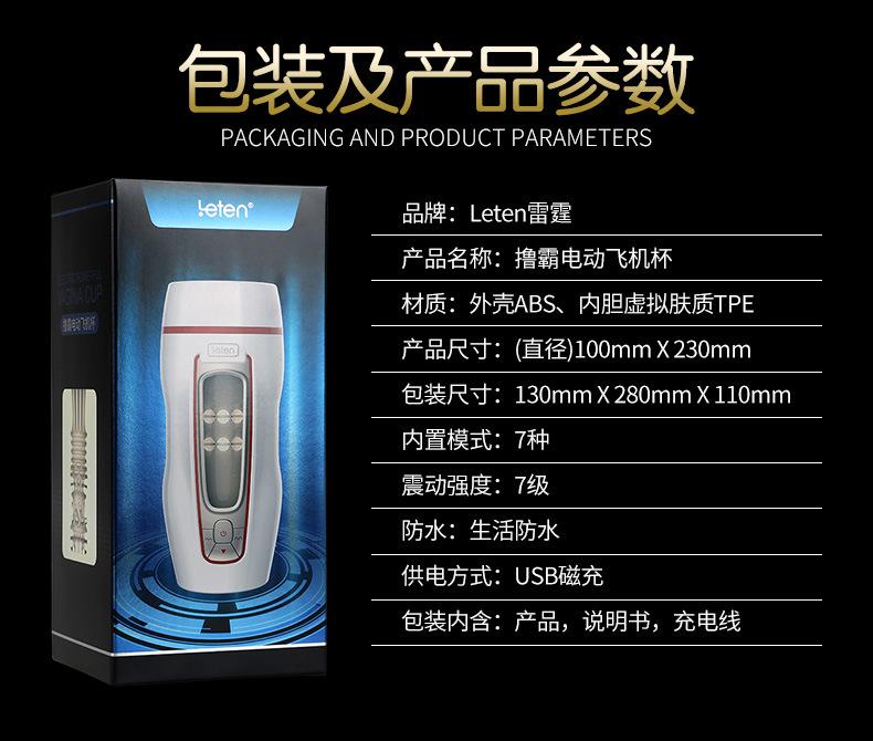 Leten Automatic pumping electric intelligent masturbation cup Male masturbator Sex toys for men Adult sex products 7