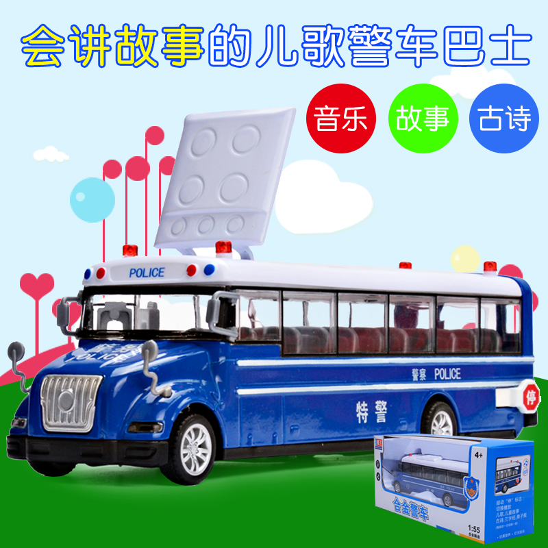 Fun children toy car alloy simulation toy police bus assembly model children intelligence education toy police car