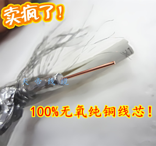 Oxygen free copper cable wire SYWV755 video cable digital high ...