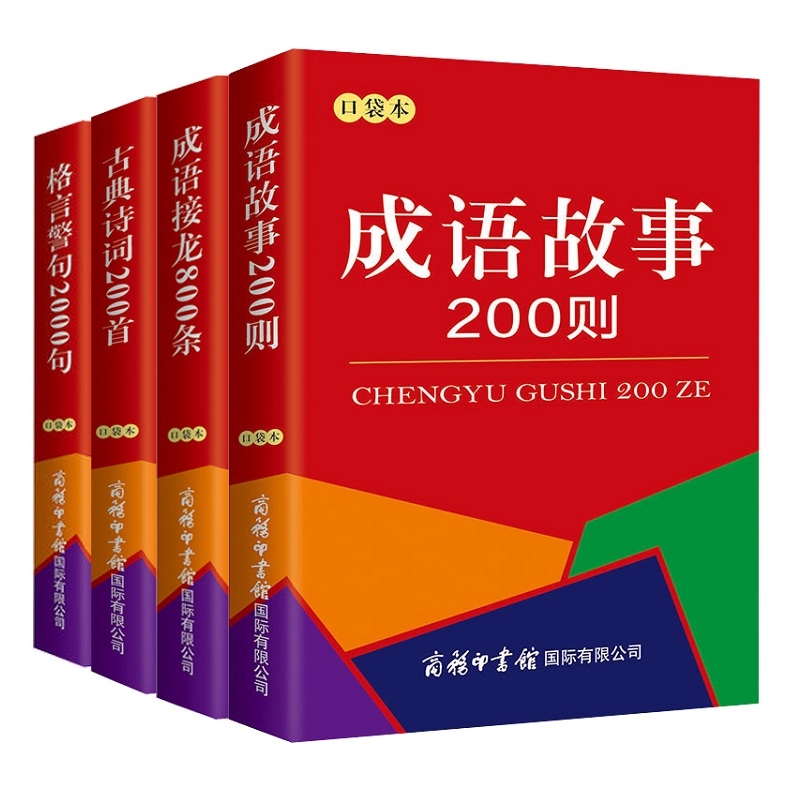 4 Books/Set Ancient Poetry,Idiom Stories,Aphorism And Idiom Solitaire Pocket Book Learn Chinese Characters Book