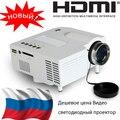 Цифровой мини-проектор из светодиодов лампа с tft-hdmi USB SD VGA для малыша игра Wii PS Xbox 360 главная используются дешевые лучемет Proyector