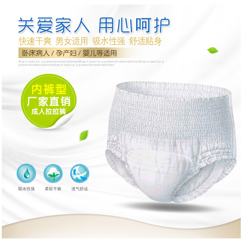 Adult Pull-on Pants 15pcs/bag Super Absorbency 1300ml Elderly Maternal  Sanitary Large Size M/L Promotion Safe And Comfort