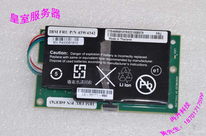 ФОТО FOR IBM MR10I M5014 M5015 array card battery battery management board 43W4342