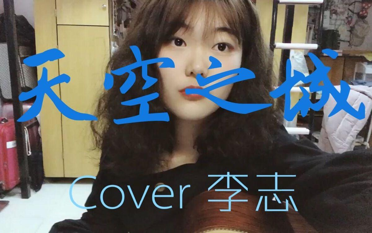 【吉他弹唱】天空之城(cover 李志)By阿欢