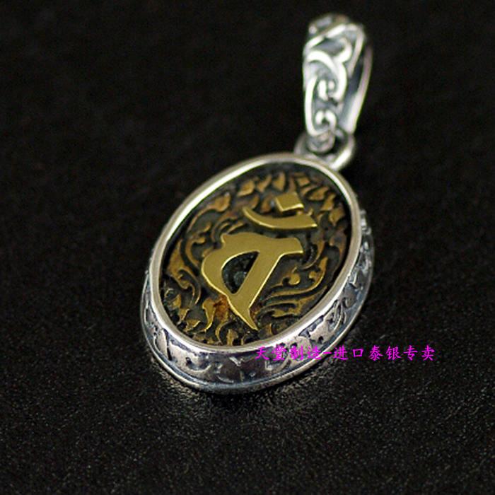 Thailand imports, silver copper mix Sanskrit PendantThailand imports, silver copper mix Sanskrit Pendant