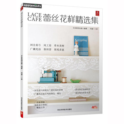 Lace Collection weaving textbooksLace Collection weaving textbooks