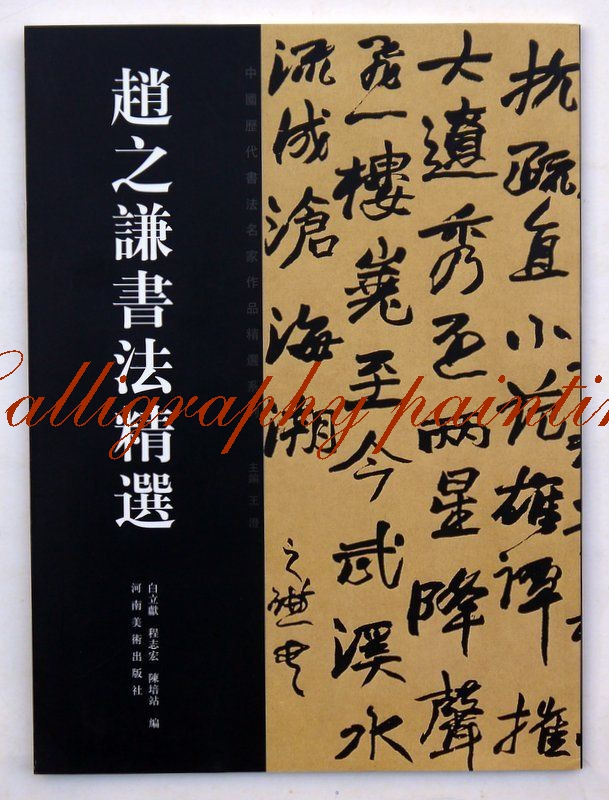 Chinese calligraphy book album of Zhao Zhiqian brush ink master art Chinese calligraphy book album of Zhao Zhiqian brush ink master art