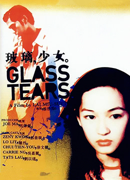 《玻璃少女》2001年香港剧情电影在线观看