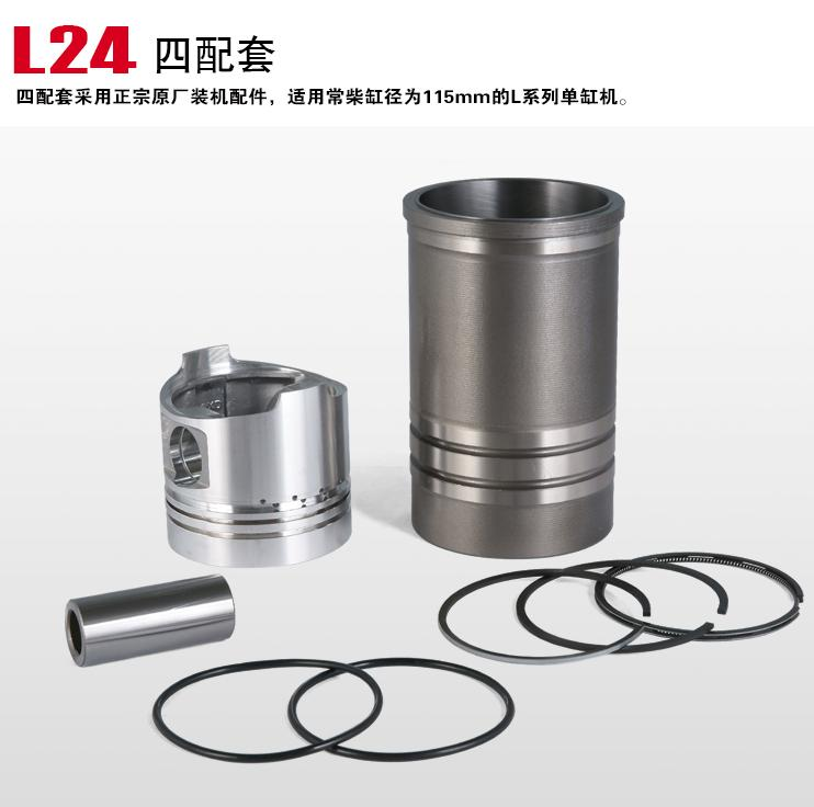 цена на Fast Shipping Diesel Engine L24 Piston Pin Ring Original Changchai Water Cooled