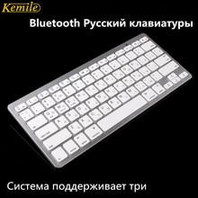 Kemile Беспроводная русская клавиатура Bluetooth 3,0 для планшета, ноутбука, смартфона с поддержкой iOS, Windows, Android, серебристая и черная