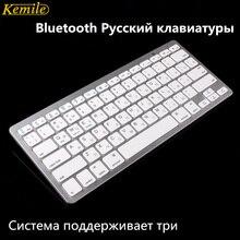 Kemile clavier Bluetooth 3.0 sans fil russe, pour tablette, ordinateur, Smartphone, prise en charge iOS, Windows, Android, argent et noir