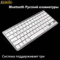 Kemile russe sans fil Bluetooth 3.0 clavier pour tablette ordinateur portable Smartphone prise en charge iOS Windows système Android argent et noir