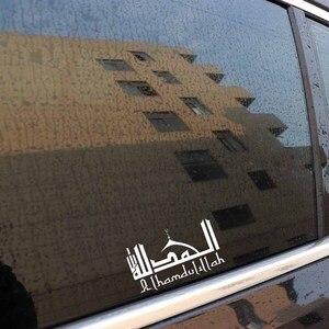 Image 5 - YJZT artísticos Adhesivos para coche, 17CM X 10,2 CM, alhamdulilla, caligrafía islámica, calcomanías de vinilo negro/plata C3 1225