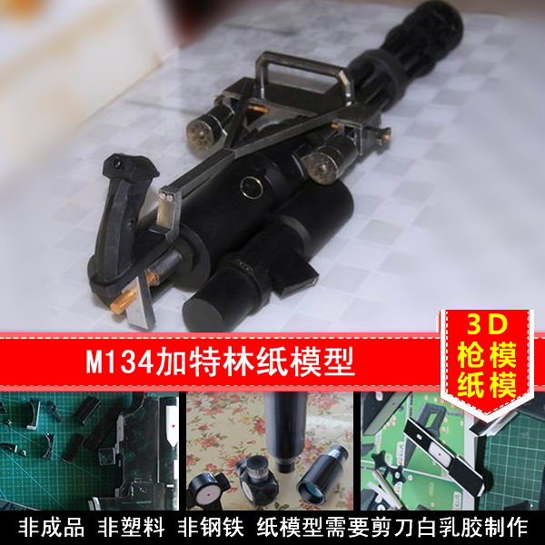 Free Shipping 1:1 Scale Vulcan Gatlin M134 3D Paper Model Cosplay Kits Kid Adults' Gun Weapons Paper Models Gun Toys