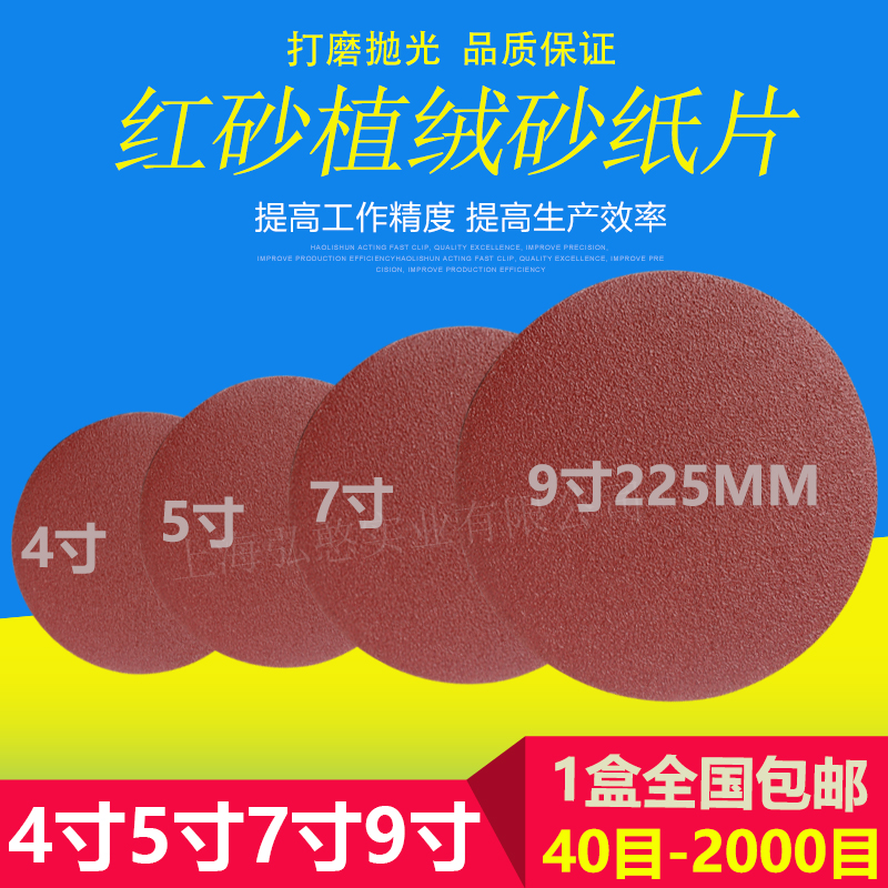 7 pouces 9 pouces flocage papier abrasif rectifieuse ronde sèche ponçage papier disque auto-adhésif brossé polissage feuille de polissage