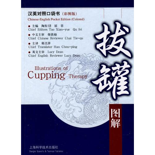 Valuable Used Bilingual Illustrations Of Cupping Therapy (Chinese-English Pocket Edition Book