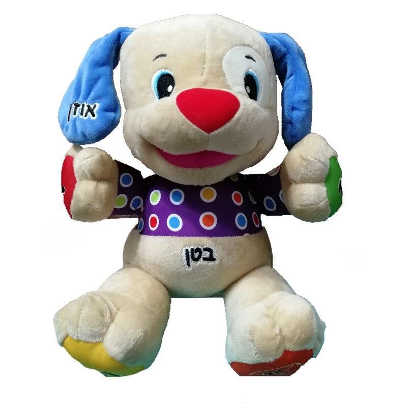 Иврит Русский литовский латышский португальский Поющая говорящая игрушка собака Музыкальная кукла Бегемот Детский развивающий щенок