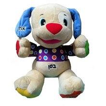 Boneco musical de hebrew russo, lithuanano, latviano, português, cantar, brinquedo, educacional, hippo, bebê, filhote de cachorro