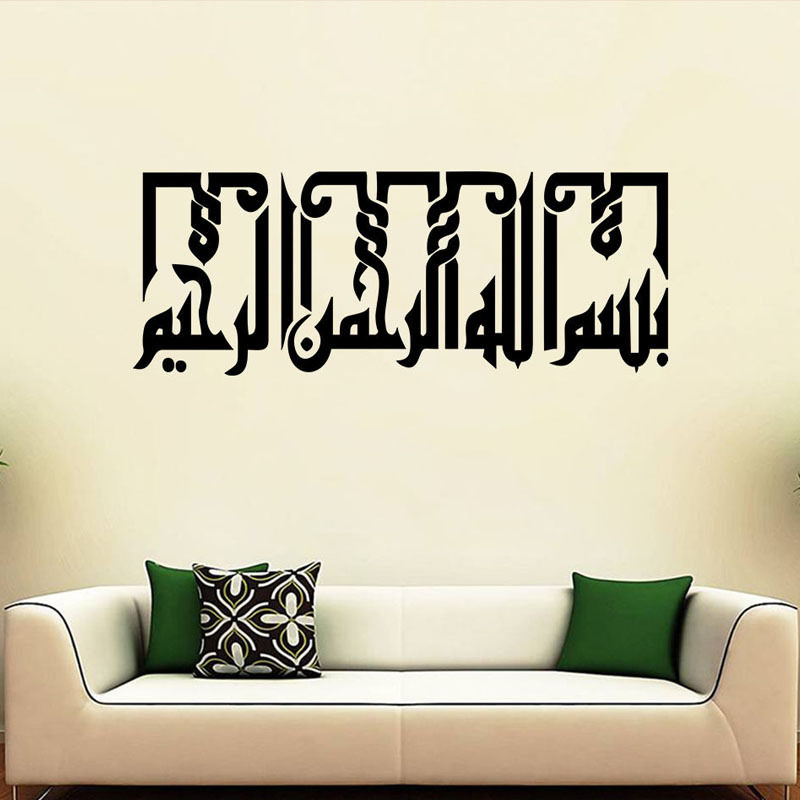 Wall Decals For Home popular bismillah wall decals-buy cheap bismillah wall decals lots