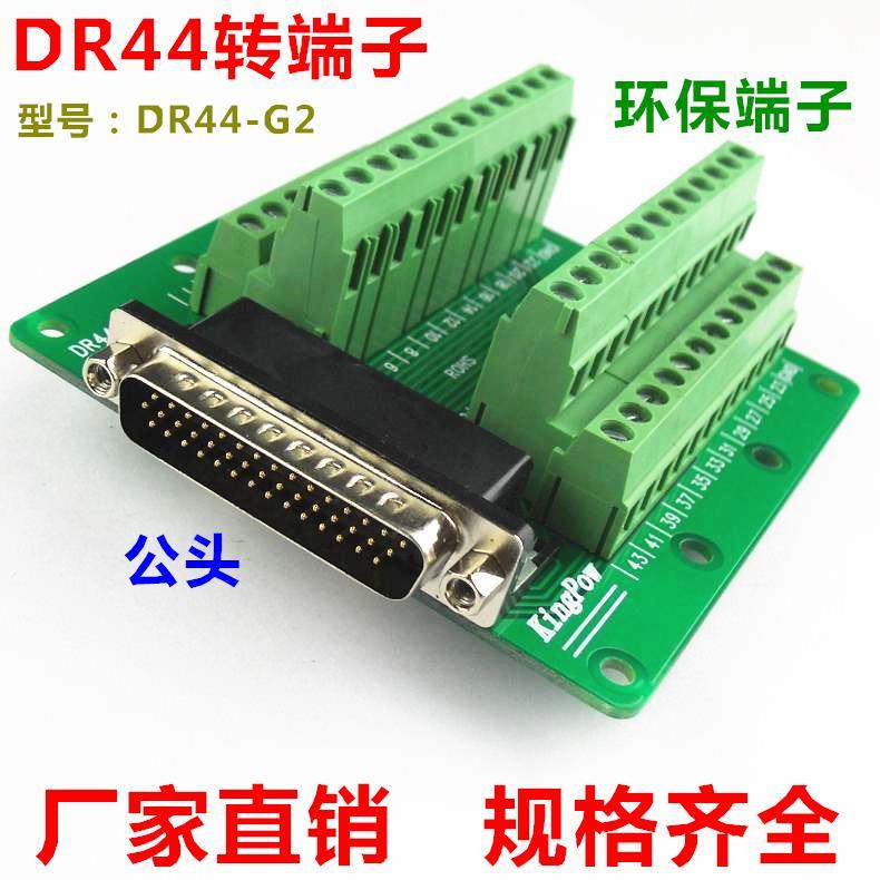 DB44 DR44 мужской женский 44pin порт клеммный блок адаптер конвертер PCB коммутационная плата 4 ряда - Цвет: male