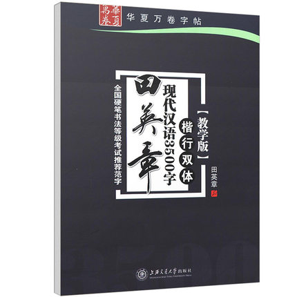 Kai Xing Shuang Ti Chinese Characters Calligraphy Copybook Exercise Book Learn Chinese For Adults Children Hand Lettering