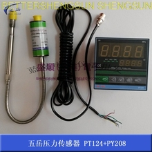 Pressure sensor High temperature melt pressure PT124+PY208