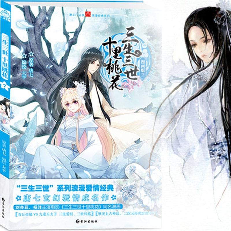 Chinese Manga 7 / Chinese Folk Novels Love Story Sansheng III Series Chinese Ancient Style Comic Book