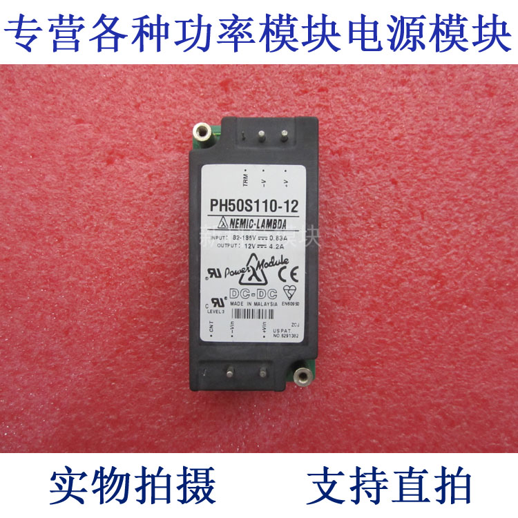 PH50S110-12 LAMBDA 110V-12V-50W DC / DC power supply module