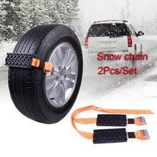 Новый 2 шт. противоскольжения шин блоки аварийного снег цепи автомобиля шины анти-цепь скольжения