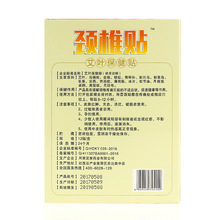 OPHAX 12Pcs/box Professional Cervical Spine treatment Patch neck pain relief Chinese Medicine Pain Plaster Health Care Products
